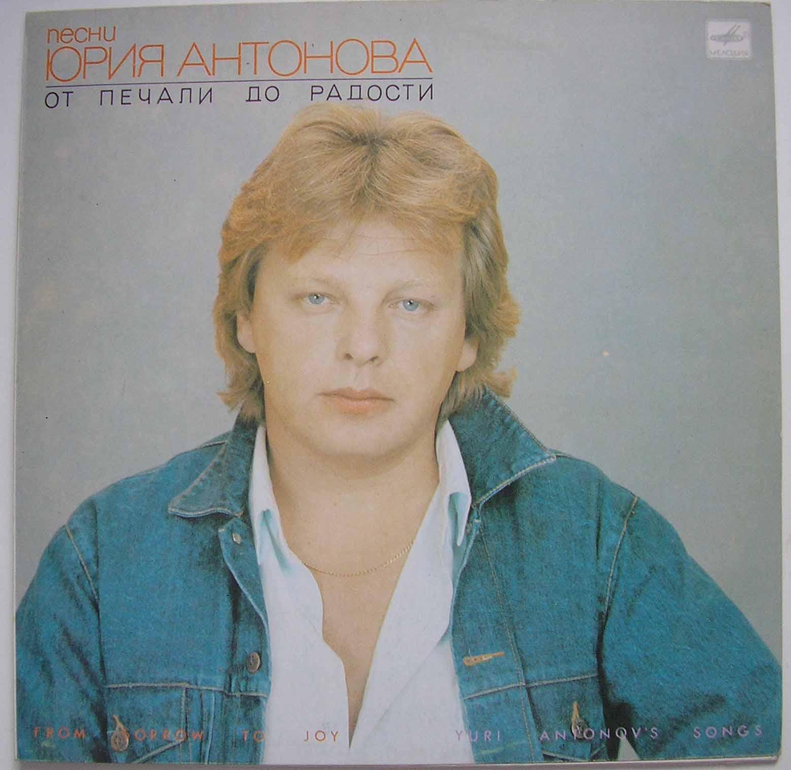 Антонов альбомы скачать бесплатно mp3