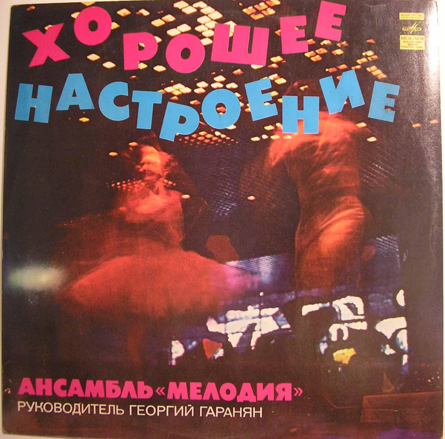 слушать советские и зарубежные песни